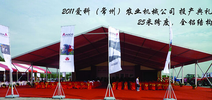 company commercial event tent